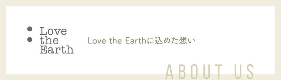 ABOUT Love the Earthに込めた想い
